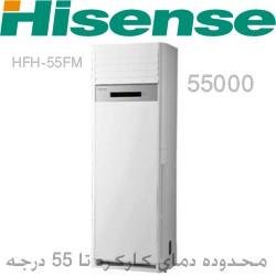 کولر گازی هایسنس 55000 ایستاده مدل 55FM