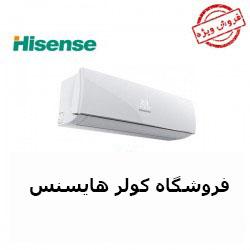 کولر گازی هایسنس